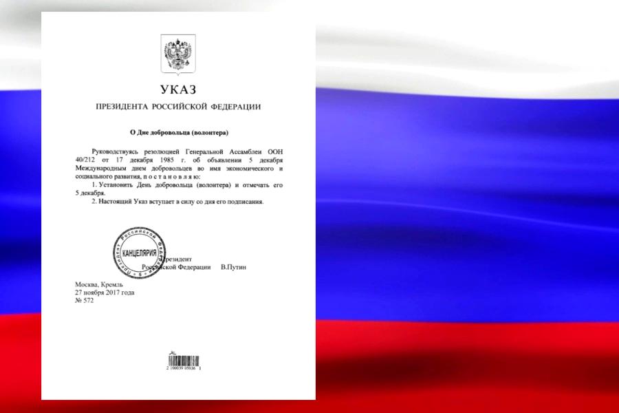 10-vdpo78-ru_27-noyabrya-2017-goda-prezident-rf-vladimir-puti-4_1.jpg